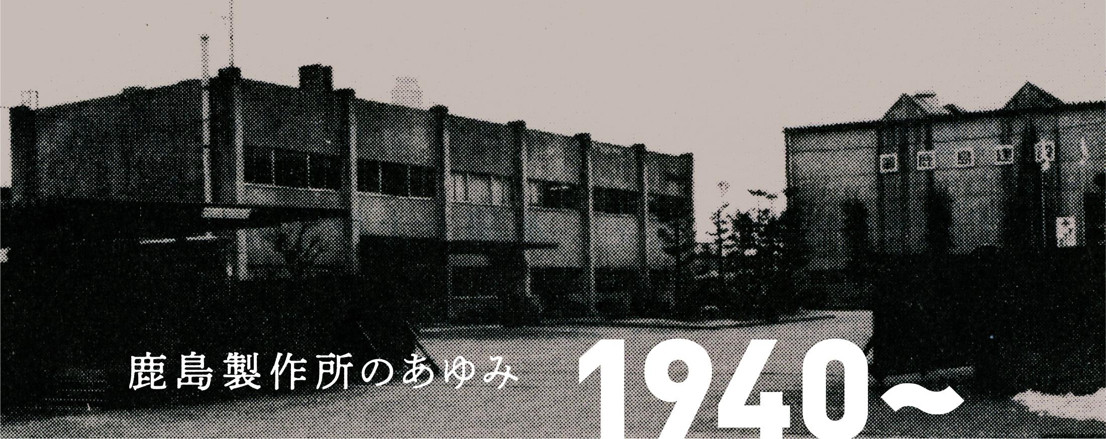 鹿島製作所のあゆみ 1940~