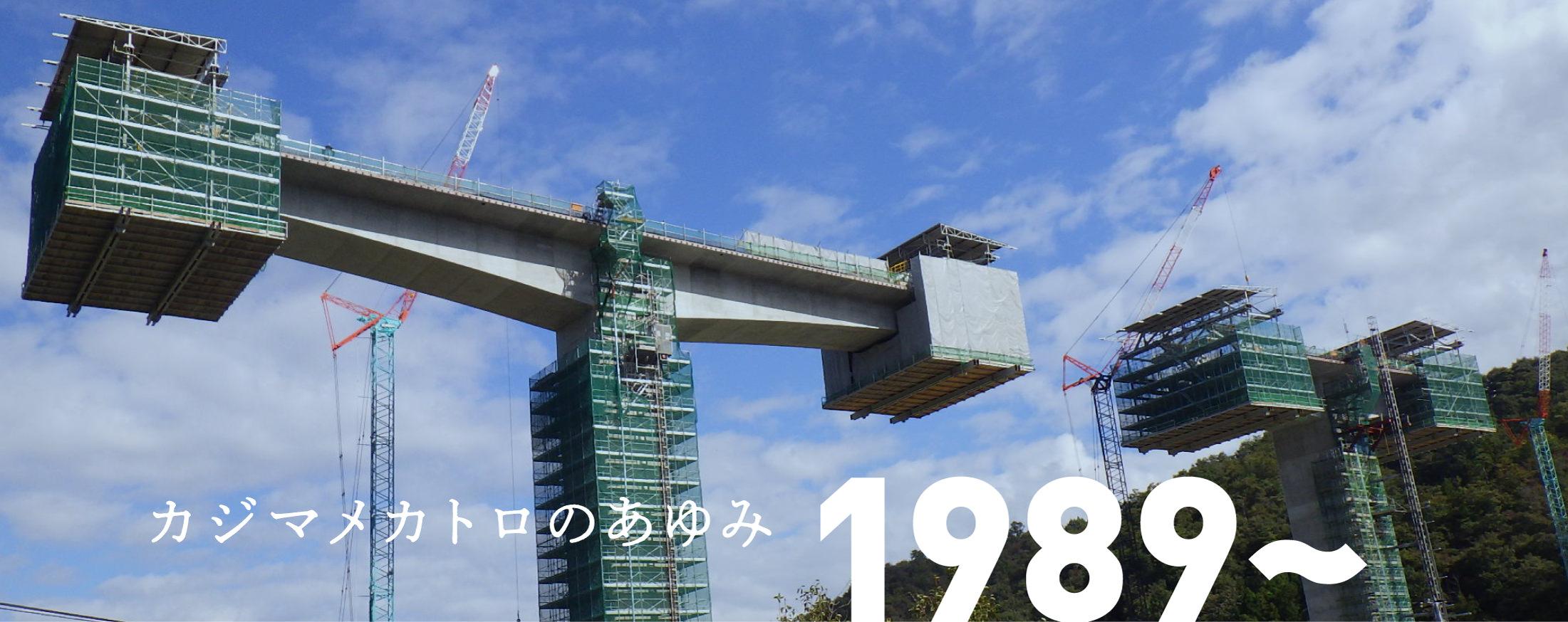 カジマメカトロのあゆみ 1989~